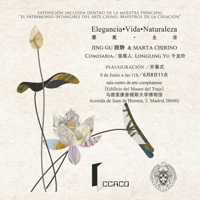 MARTA CHIRINO & GU JING 联展海报中西文
